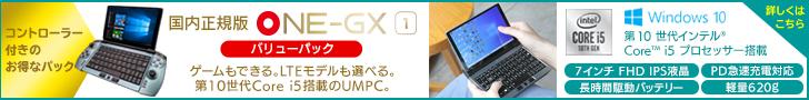 OneGx1 バリューパック