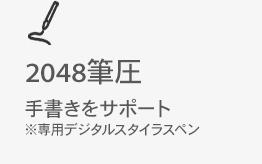 2048筆圧
