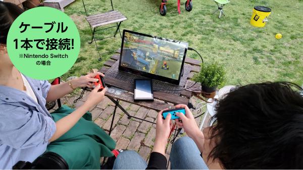 ケーブル一本で接続!※Nintendo Switchの場合