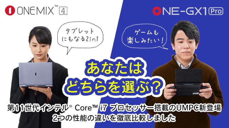 onegx1pro_or_onemix4