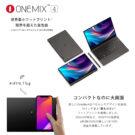 ONEMIX4E-N